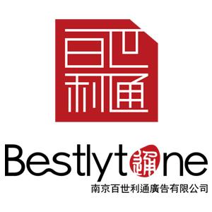 南京百世利通广告有限公司海安分公司