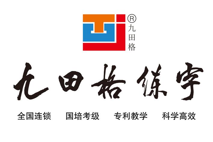 海安九田格文化艺术培训中心