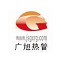江苏广旭热管科技有限公司