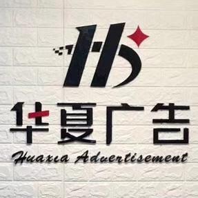 海安县华夏广告有限公司
