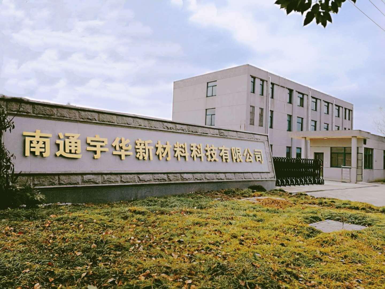 南通宇华新材料科技有限公司