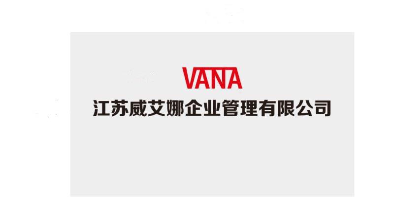 江苏威艾娜知识产权有限公司