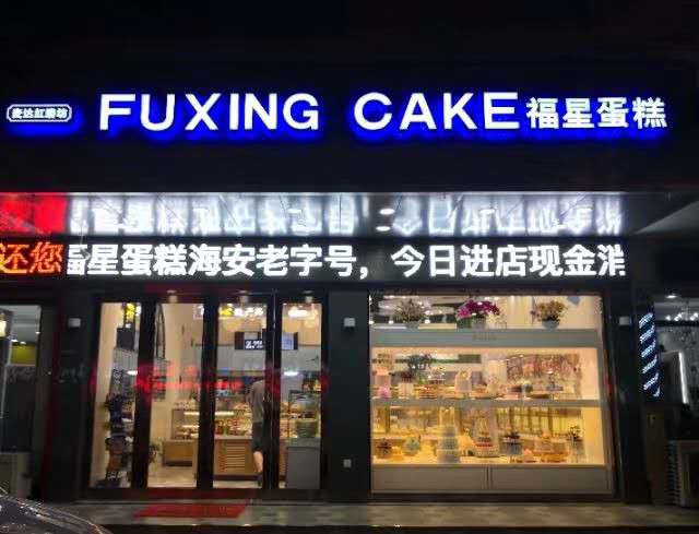 福星红磨坊蛋糕